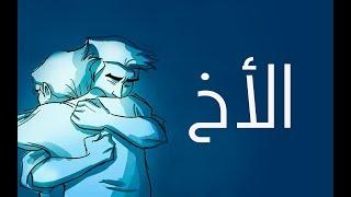 اجمل قصيدة عن الاخ  2020 هزت كيان اليوتيوب / محمد القوصي | قصيدة الاخ