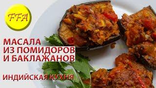 Веганская масала из баклажанов и помидоров. Индийская кухня. Вкусно и просто