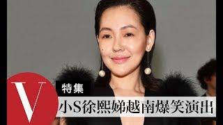 小S徐熙娣爆笑演出小劇場及大小S姐妹快問快答 (特輯)|Vogue Taiwan