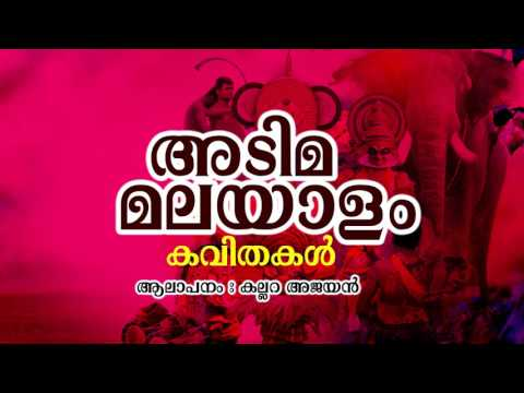 super hit malayalam kavithakal adima malayalam kallara ajayan kavithakal malayalam kavithakal kerala poet poems songs music lyrics writers old new super hit best top   malayalam kavithakal kerala poet poems songs music lyrics writers old new super hit best top