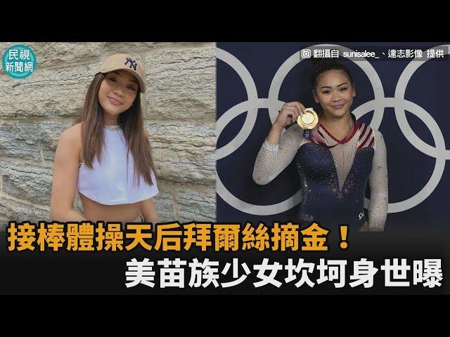 東奧/2名親人「染疫身亡」!美國體操女子金牌蘇尼薩 坎坷身世曝光-民視新聞