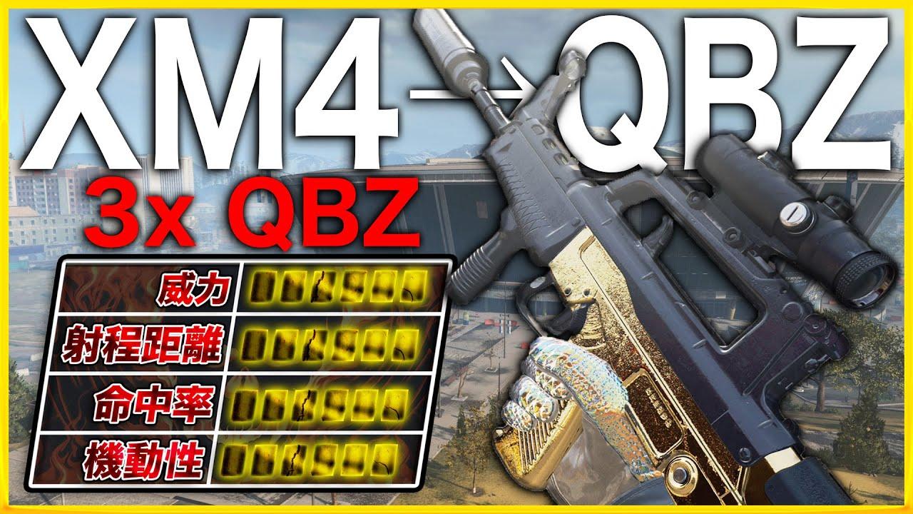 [Warzone] 海外プロも使用している「3倍 QBZ」って強いの? [入浴]