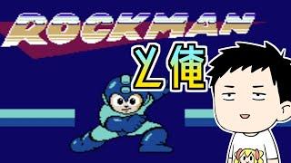 【初代ロックマン】岩男の始まり、鬼畜の始まり【にじさんじ/社築】