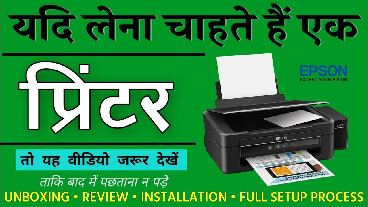 EPSON L360 PRINTER REVIEW | ALL IN ONE INKTANK PRINTER UNBOX, SETUP  PROCESS, INSTALLATION [in hindi]
