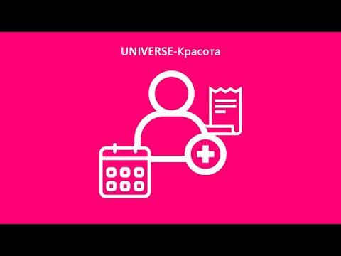 Учет клиентов в программе UNIVERSE - Красота