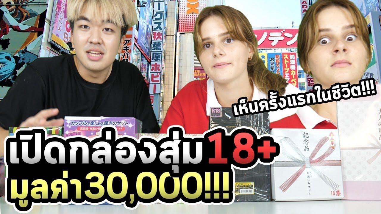เปิดกล่อง Mystery box ของเล่นญี่ปุ่น มูลค่ากว่า30,000!!! ฝรั่งถึงกับอึ้ง...
