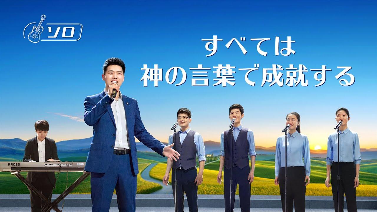 ワーシップソング「すべては神の言葉で成就する」Praise and Worship 日本語字幕