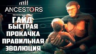 ancestors: The Humankind Odyssey Гайд Прохождение и Обзор игры на русском #5 1440p, Ultra