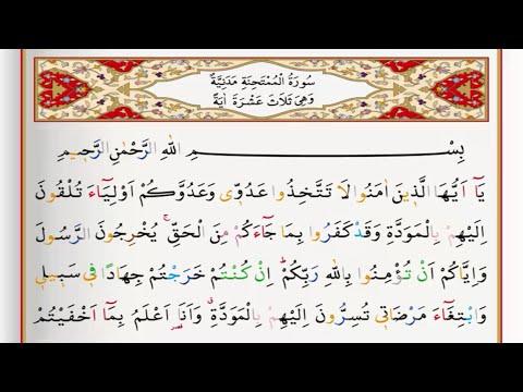 Surah Al Mumtahina - Saad Al Ghamdi surah mumtahina with Tajweed