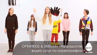 Open Kids & Snekkin - видео урок по хореографии к песне «На радостях» - Open Art Studio
