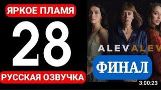 Яркое пламя 28 серия русская озвучка
