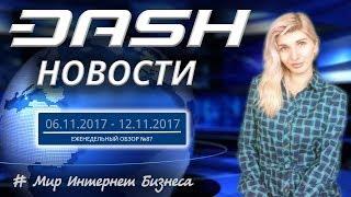 Dash добавлен на биржу Huobi. Обновление кошелька - версия 12.2.1 - Выпуск №87