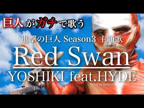 【巨人がガチで歌う】【歌詞付き/Lyric】Red Swan/YOSHIKI feat.HYDE 進撃の巨人 Season3 OP 鳥と馬が歌うシリーズ
