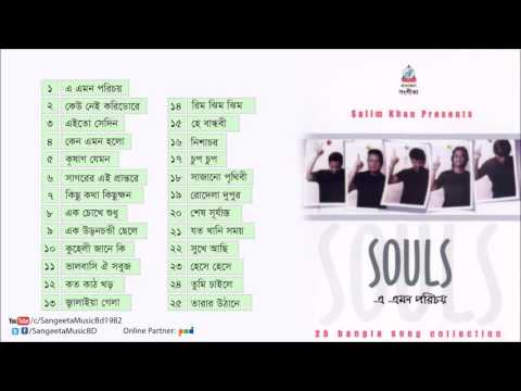 E Emon Porichoy - Souls - Full Audio Album