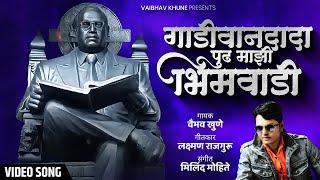 Mazee bhimwadi....jayanti new song...singer by Vaibhav Khune