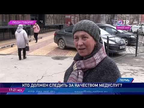 Видео № 1 Общественное Телевидение России - люди дают честную оценку качеству медицинской помощи!