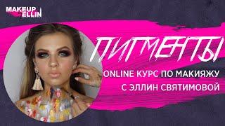 Online курс по макияжу с Эллин Святимовой / Пигменты урок 4