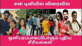 Sun TV Upcoming Serials | Run Serial | Nachiyarpuram Serial | Roja Serial Today Episode