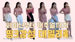 손민수 하고싶은 핑크코디 모음 | 봄 코디, 여자 패션…