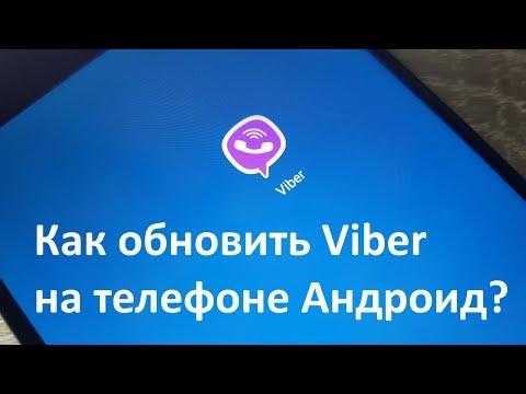 Как обновить Viber на телефоне Андроид?