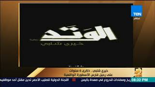 رأي عام - خيري شلبي.. ذكرى 6 سنوات على رحيل فارس الأسطورة الواقعية
