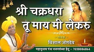 Mahanubhav Panth Song- चक्रधरा तू माय मी लेकरु-  Singer Vishal Jogdeo