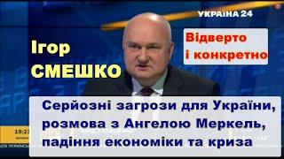 Серйозні загрози для України, підготовка розмови з Меркель, падіння економіки і можлива осіння криза
