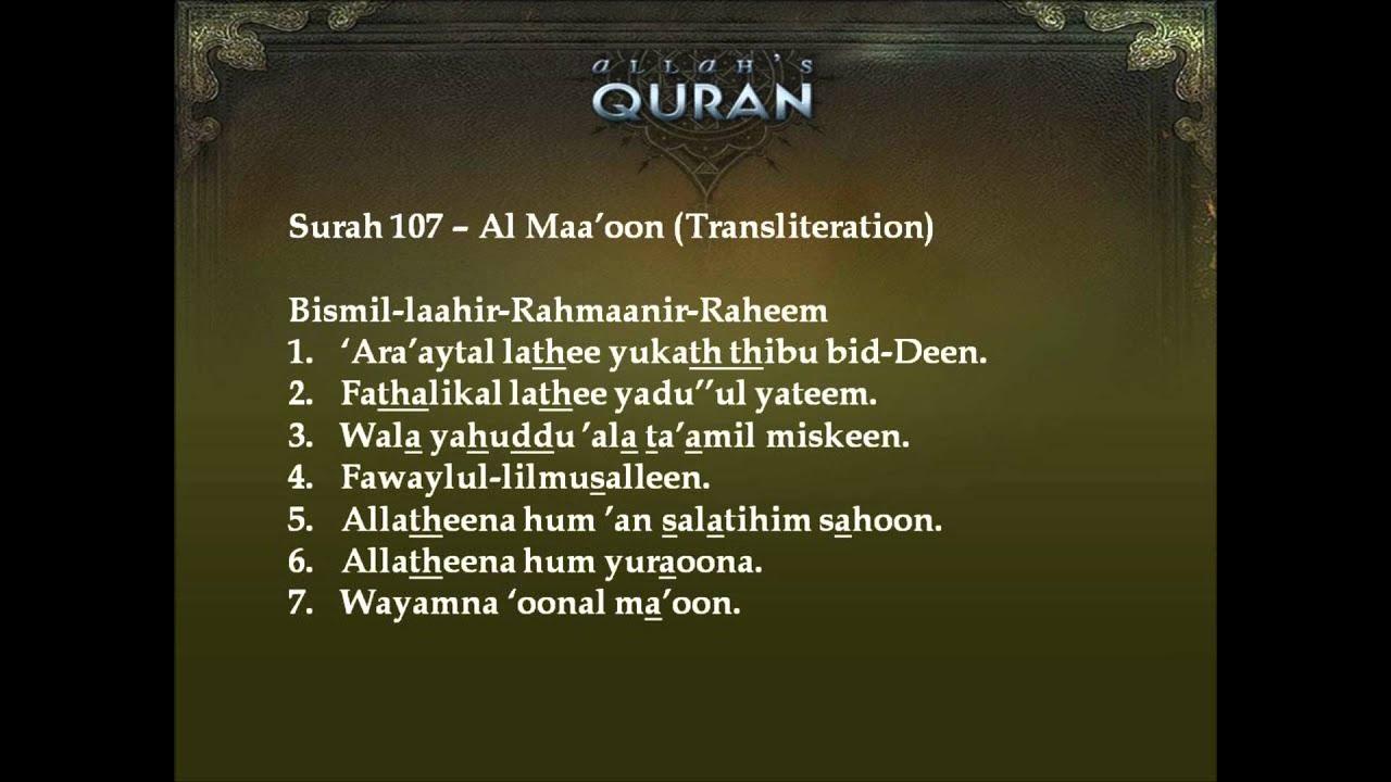 Glorious Qur'an - More Short Surahs for Beginners - Ramadan 2011