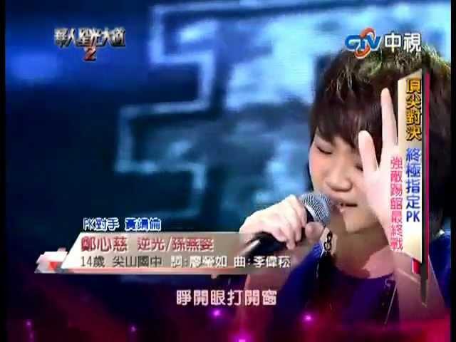 鄭心慈 - 逆光 20121230 (22分)