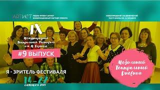 Итоги IX Горьковского театрального - глазами зрителей