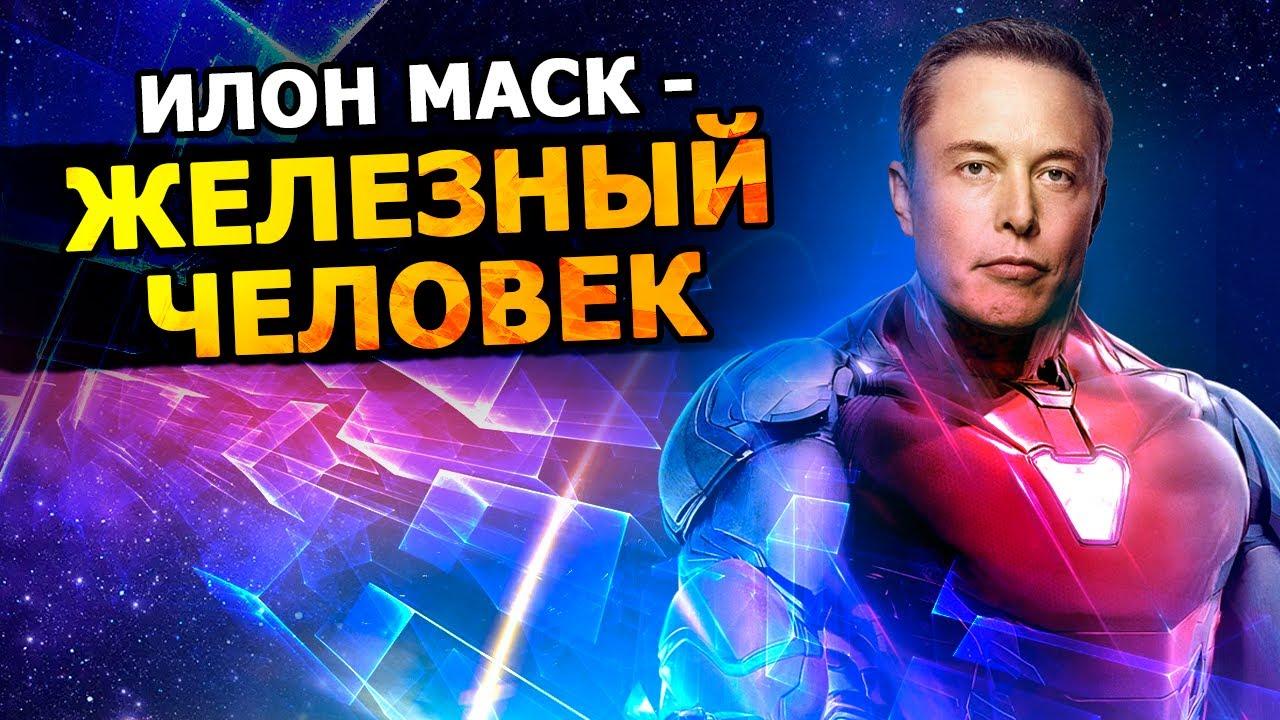 """Миллиардер Илон Маск, как я стал настоящим """"Железным Человеком"""" (На русском)"""