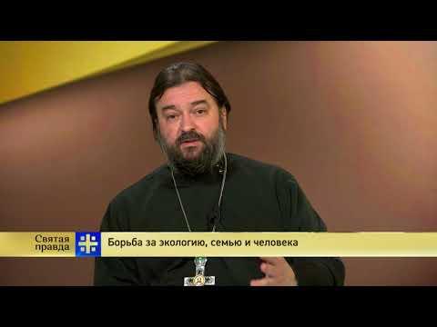 Протоиерей Андрей Ткачев. Борьба за экологию, семью и человека