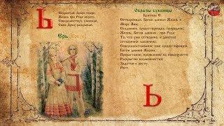 Давньослов'янська БУКВИЦЯ.35 Ерь