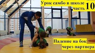 Урок самбо в начальной школе часть 10 - падение на бок через партнера
