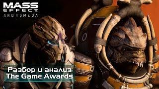 Mass Effect Andromeda - Анализ геймплейного трейлера The Game Awards