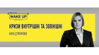 Кризи внутрішні та зовнішні - бесіда з Анною Дьяконовою
