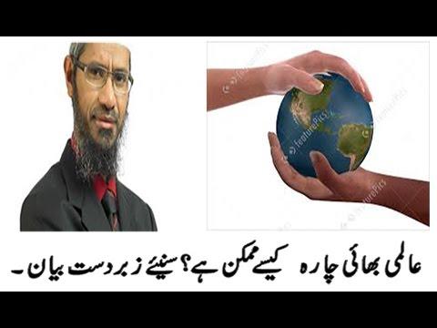 "Dr Zakir Naik Urdu Speech""Global Brotherho عالمی بھائی چار""Islamic Research Foundation Urdu-Peace TV"