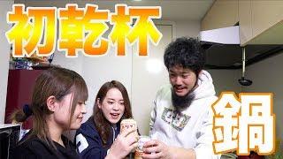 関根りさ、歩乃華と初クッキング!結果味噌鍋ができた! ほのか 検索動画 10