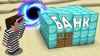 Преступника Засосала огромная Чёрная Дыра Банк в Майнкрафт ! Нуб против Троллинг Ловушка minecraft