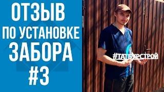 Отзыв по установке забора ТатБурСтрой Казань. Забор из профнастила.