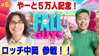 YouTube動画:#6 やっと5万人記念!【フォールガイズ】ロッチ中岡!参戦!! ホールガイズ!!【Fall Guys】