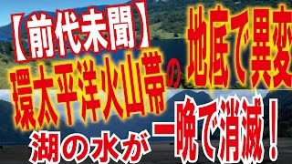 【前代未聞】環太平洋火山帯の地底で異変!湖の水が一晩で消滅!