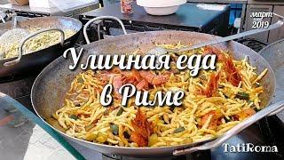 🔴Еда в Риме. Что из еды нужно попробовать туристу. Фестиваль уличной еды. #Tatiroma