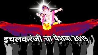 Ichalkaranji mangalwar peth yuva manch patheja peshwa Created By Vishal kakade Ganpati Bappa Coming