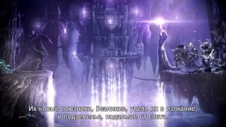 Меч и Магия. Герои VI. Грани Тьмы - Трейлер истории [RU]