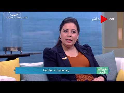 صباح الخير يا مصر - د.إيمان توضح  بداية فكرة توفير الزيارات الإفترضية عبر الإنترنت  - نشر قبل 5 ساعة