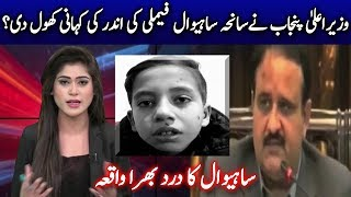 CM Punjab Exposed The Real Story of Saniha Sahiwal Family???