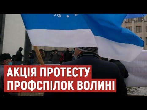 Суспільне Волинь: Представники профспілок Волині долучилися до Всеукраїнської акції