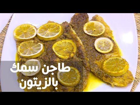 طاجن سمك بالزيتون : نادية سرحان