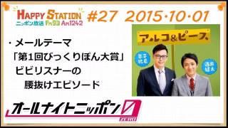テーマ「第1回びっくりぽん大賞」アルコ&ピースANN0 2015年10月1日 #27...